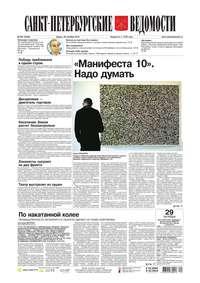 Редакция газеты Санкт-Петербургские ведомости - Санкт-Петербургские ведомости 204-2014