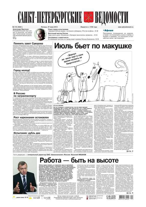 Нормативно-правовые отдел город газеты петербургский дневник портал