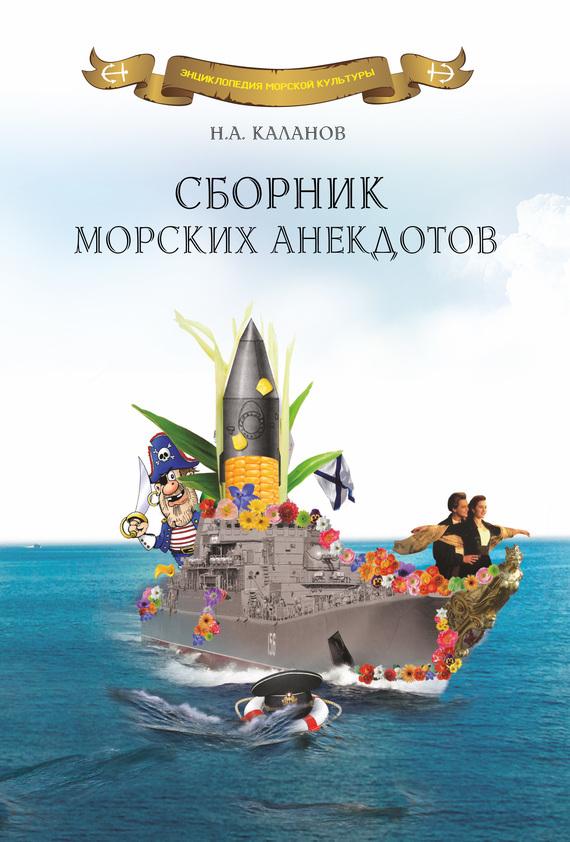 Николай Каланов Сборник морских анекдотов