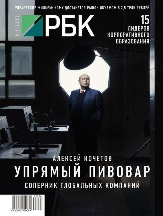 РБК 05-2015