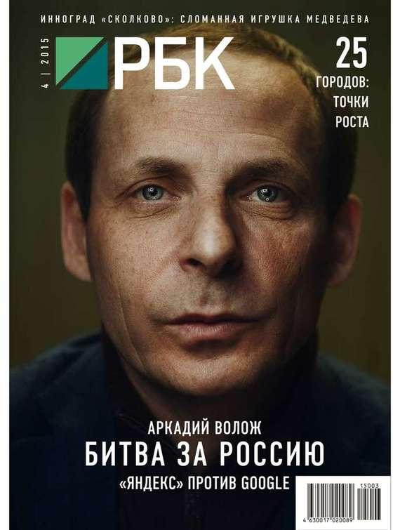 Источник: Редакция журнала РБК. РБК 04-2015