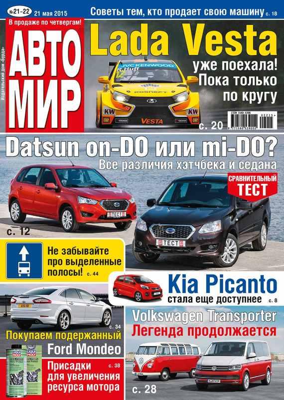 ИД «Бурда» АвтоМир №21-22/2015 оборудование для окраски авто цены
