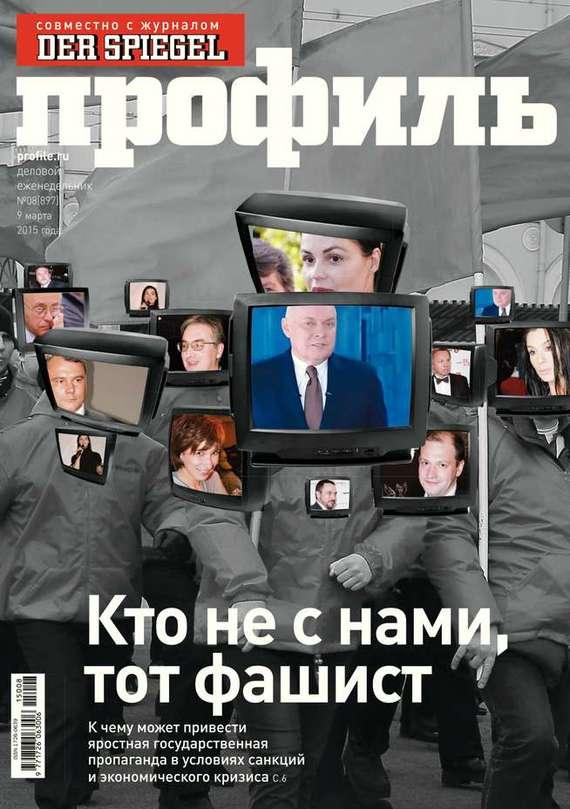 Скачать Профиль 08-2015 бесплатно Редакция журнала Профиль