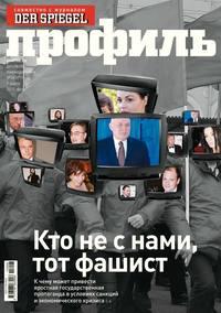 Профиль, Редакция журнала  - Профиль 08-2015