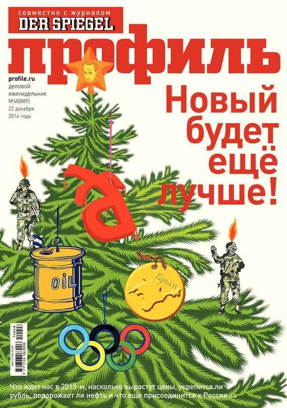 Редакция журнала Профиль Профиль 48-2014 ботинки der spur der spur de034amwiz42