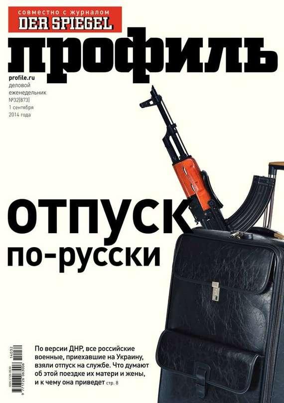 Скачать Редакция журнала Профиль бесплатно Профиль 32-2014