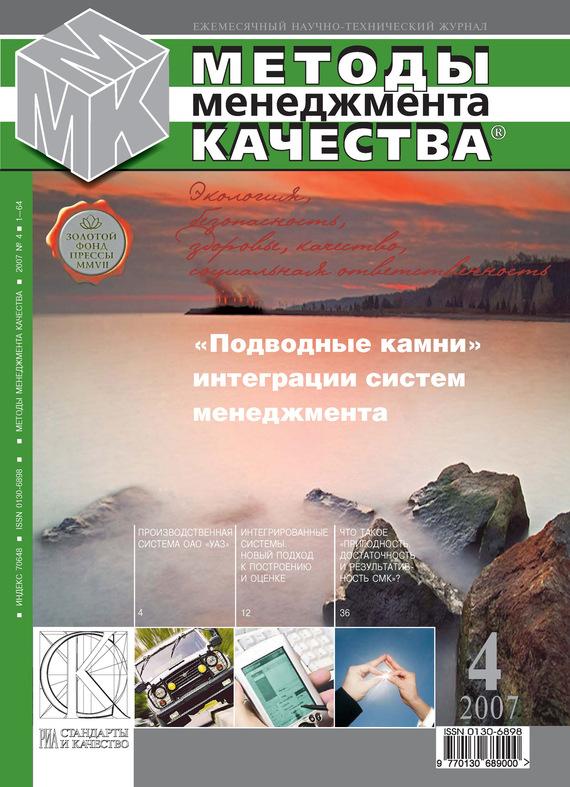 Методы менеджмента качества № 4 2007