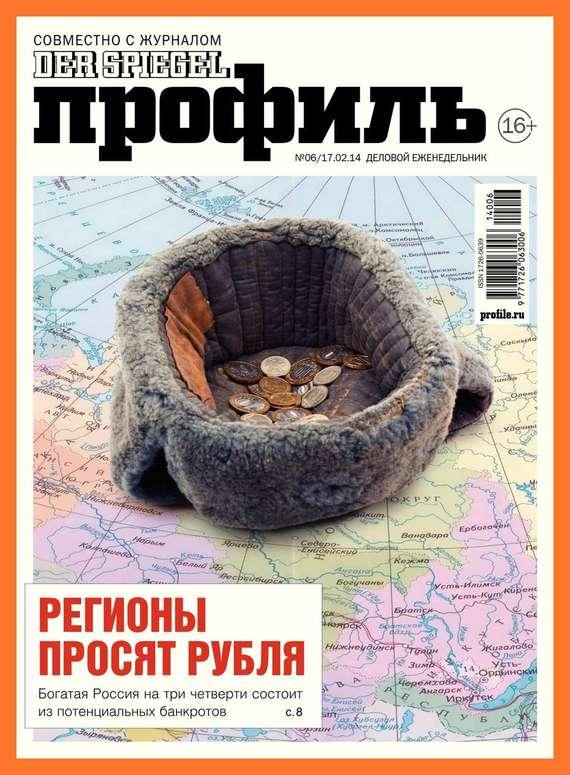 Скачать Профиль 06-2014 бесплатно Редакция журнала Профиль