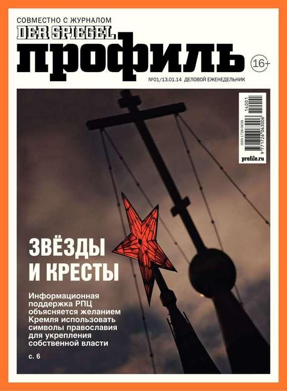 Ежедневная деловая газета РБК 239-2014