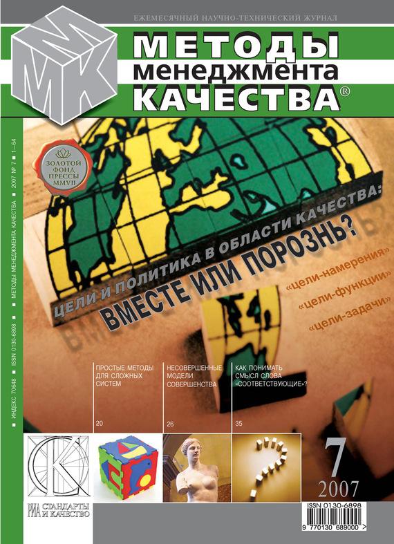Методы менеджмента качества № 7 2007