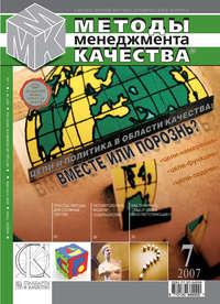 - Методы менеджмента качества № 7 2007