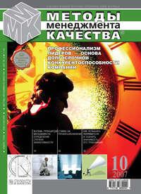 Отсутствует - Методы менеджмента качества № 10 2007