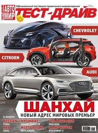 - Журнал «Тест-Драйв» №11/2015
