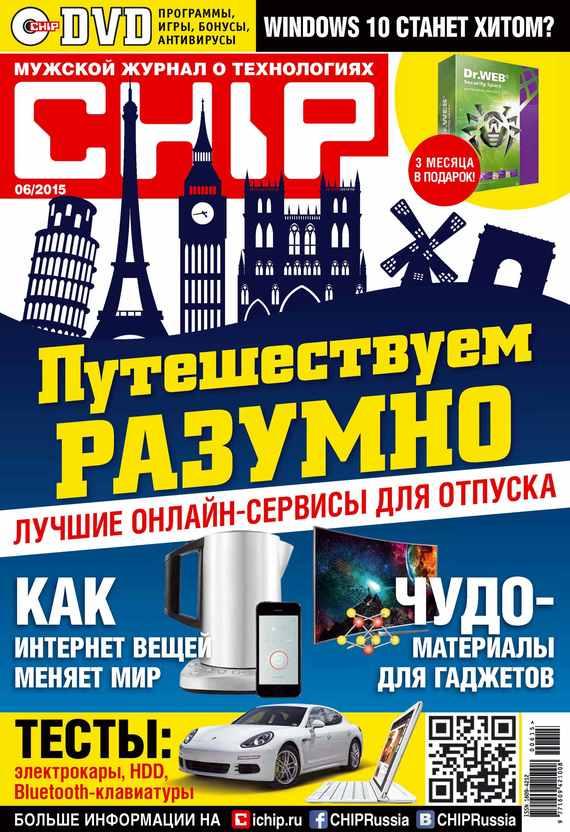 ИД «Бурда» CHIP. Журнал информационных технологий. №06/2015 ид бурда журнал новый дом 06 2015