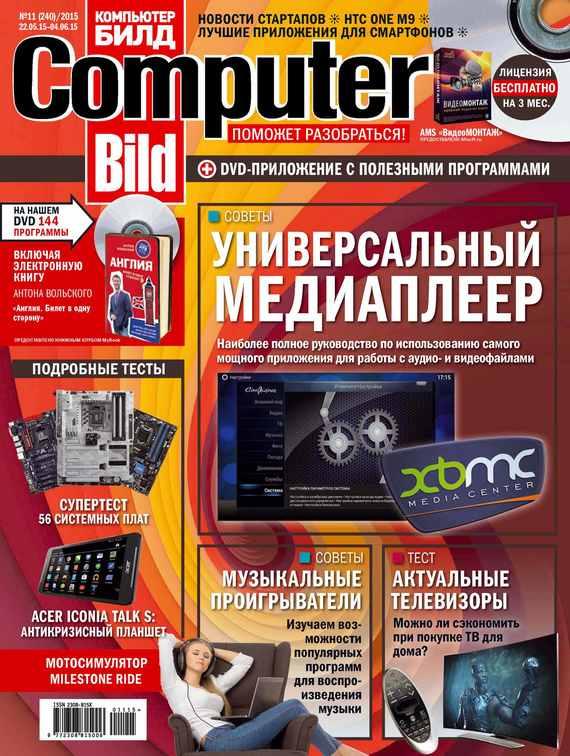 ИД «Бурда» ComputerBild №11/2015 ид бурда журнал новый дом 06 2015