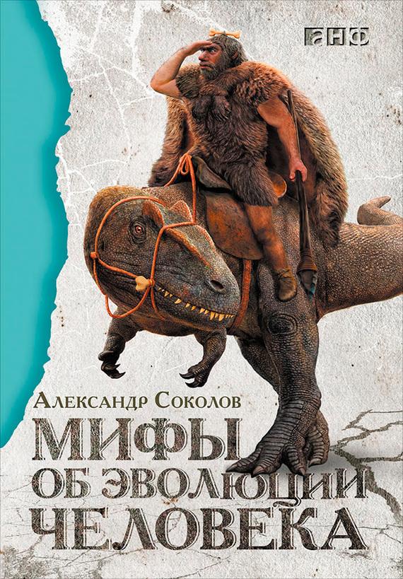 Обложка книги Мифы обэволюции человека, автор Соколов, Александр