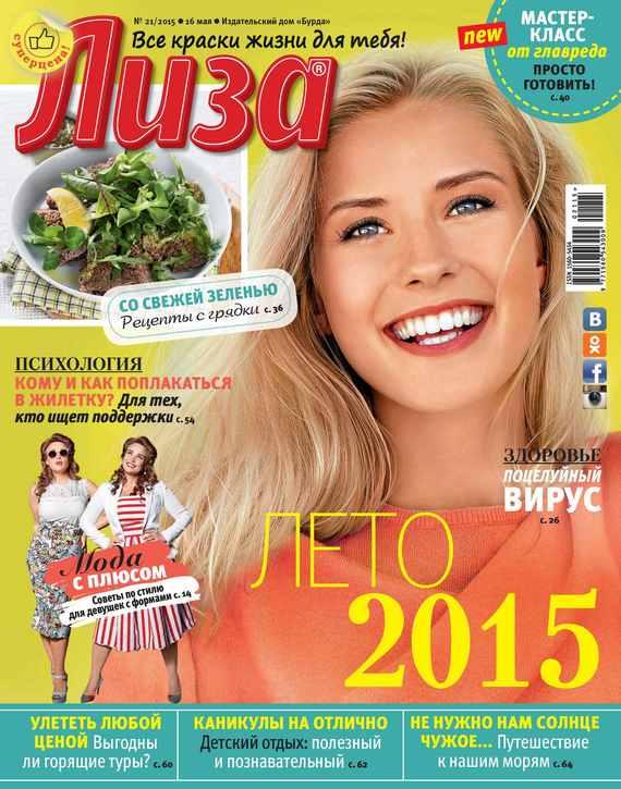 Журнал «Лиза» №21/2015