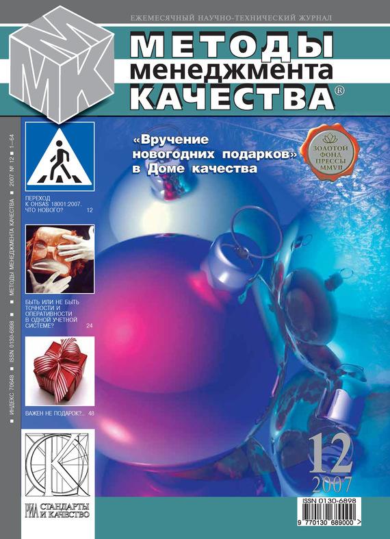 Методы менеджмента качества № 12 2007