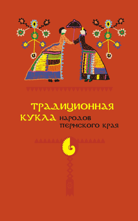 Александр Черных Традиционная кукла народов Пермского края