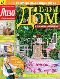 - Журнал «Лиза. Мой уютный дом» №06/2015