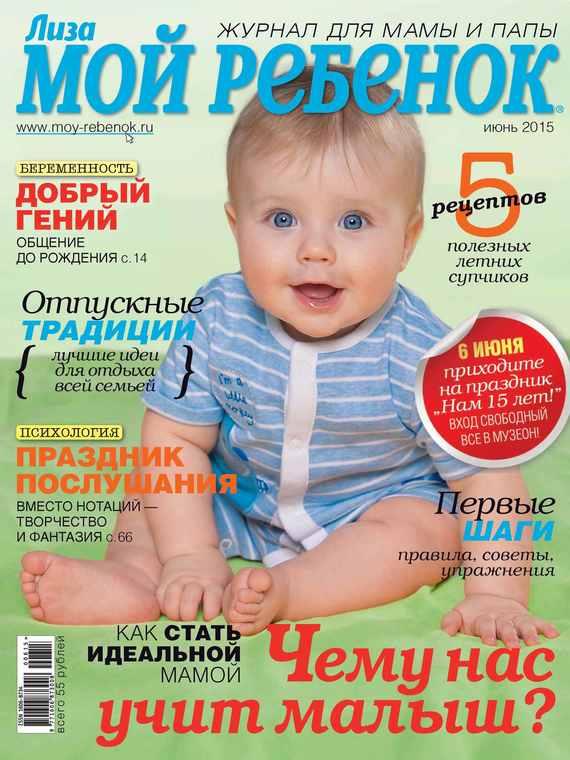 ИД «Бурда» Журнал «Лиза. Мой ребенок» №06/2015 мамин папин журнал мамин папин журнал зима 2015 2016