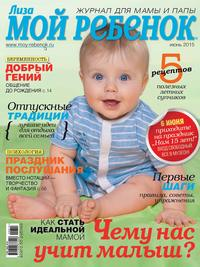«Бурда», ИД  - Журнал «Лиза. Мой ребенок» &#847006/2015