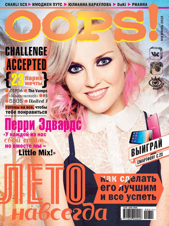 ИД «Бурда» Журнал Oops! №06/2015 ид бурда журнал oops 03 2016