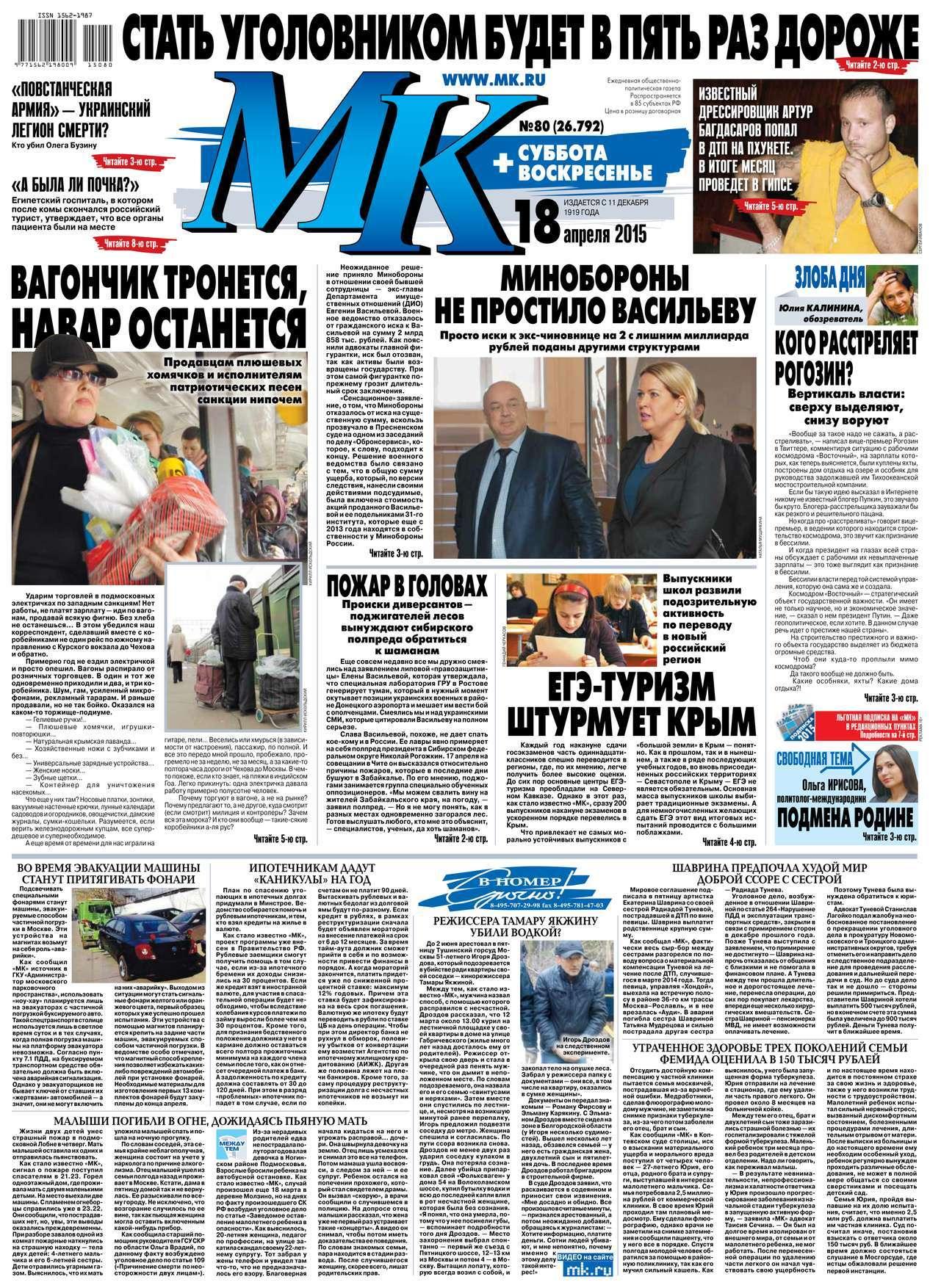 Редакция газеты МК Московский комсомолец МК Московский комсомолец 80-2015 цена 2017