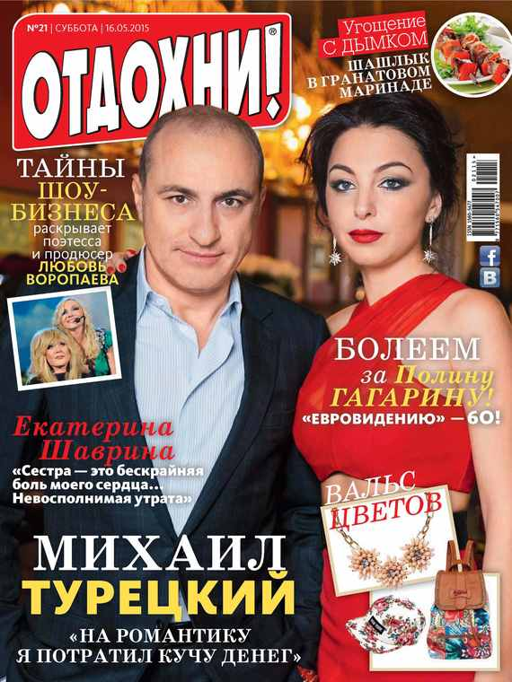 ИД «Бурда» Журнал «Отдохни!» №21/2015 ид бурда журнал новый дом 06 2015