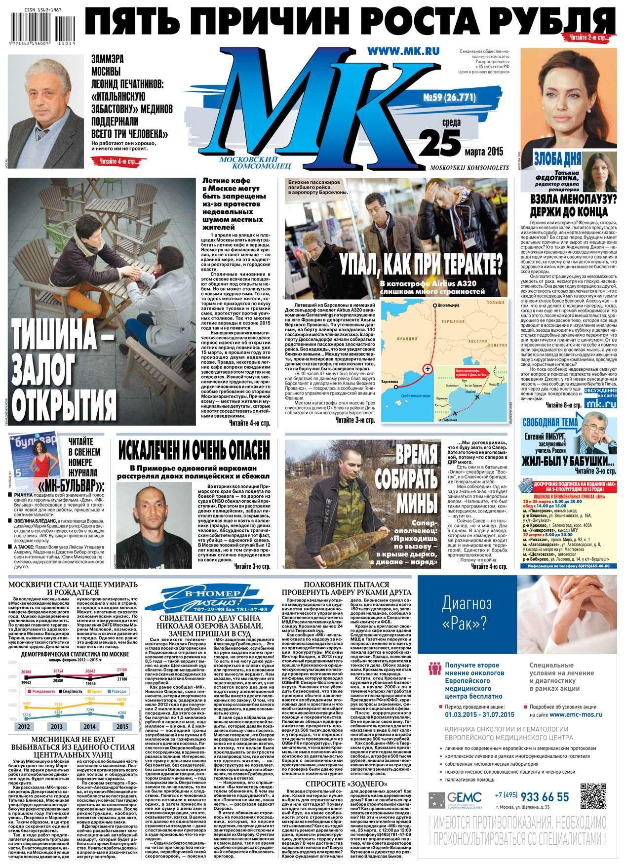 Редакция газеты МК Московский комсомолец МК Московский комсомолец 59-2015 крот истории