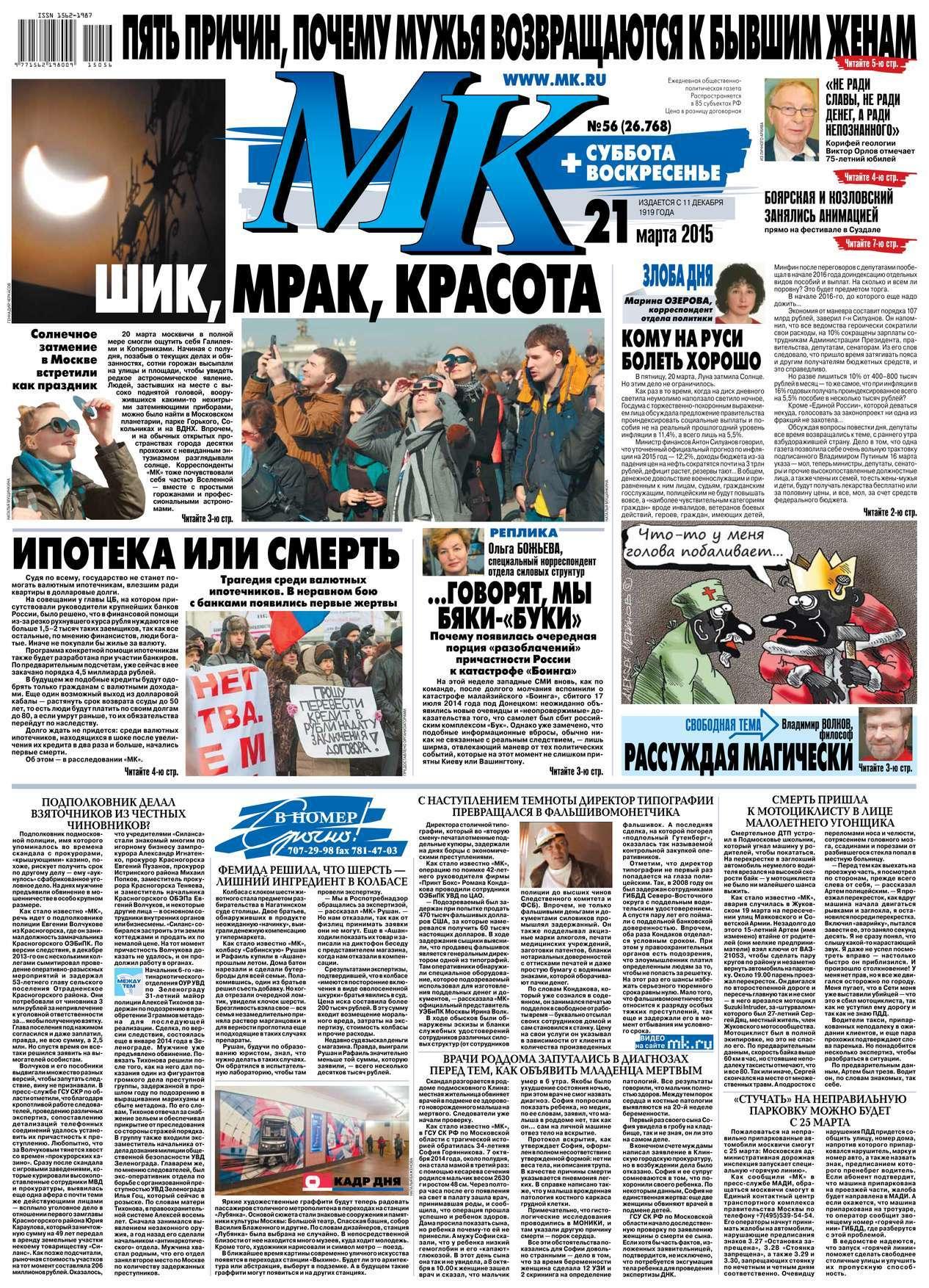 Скачать МК Московский комсомолец 56-2015 бесплатно Редакция газеты МК Московский комсомолец
