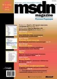 Отсутствует - MSDN Magazine. Журнал для разработчиков. №05/2015