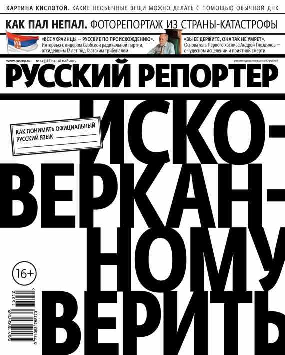 Отсутствует Русский Репортер №12/2015 русский инструмент