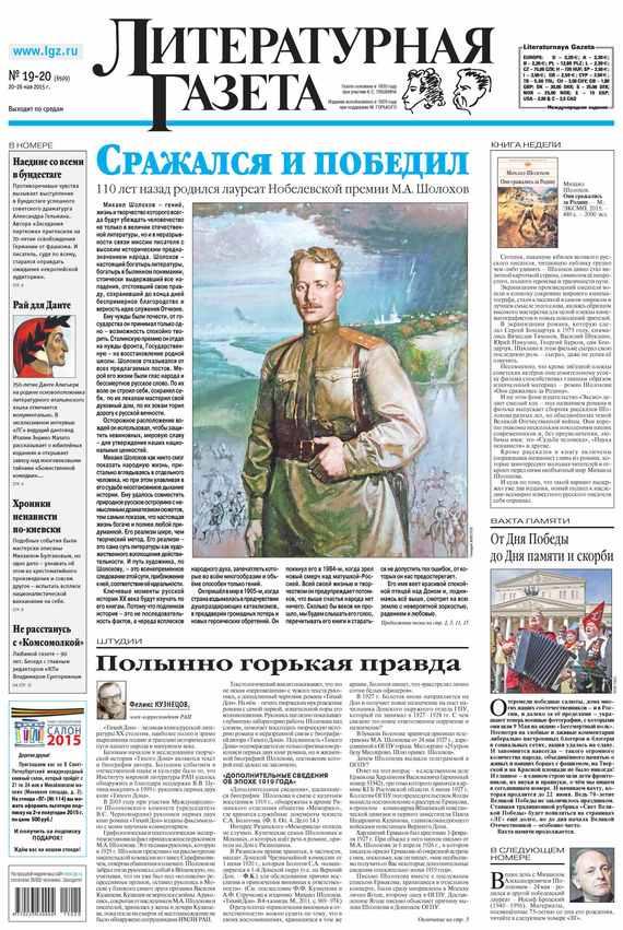 Литературная газета №19-20 (6509) 2015
