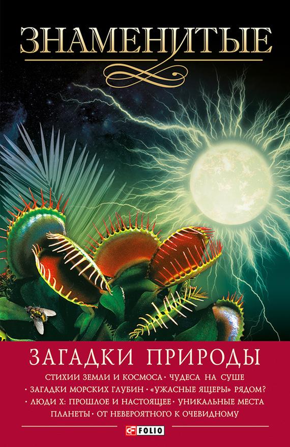 бесплатно Татьяна Иовлева Скачать Знаменитые загадки природы