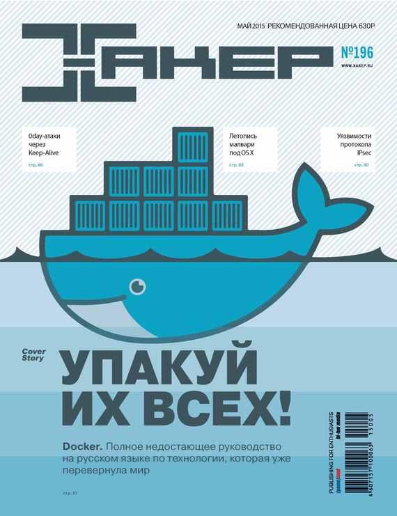 Отсутствует Журнал «Хакер» №05/2015 сега