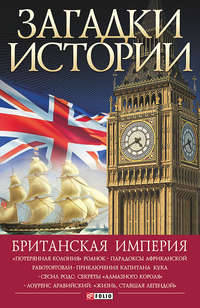 Беспалова, Н. Ю.  - Британская империя