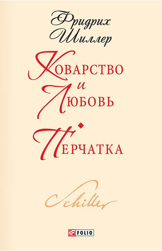 Коварство и любовь. Перчатка ( Фридрих Шиллер  )