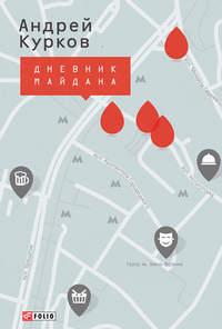 Курков, Андрей  - Дневник Майдана