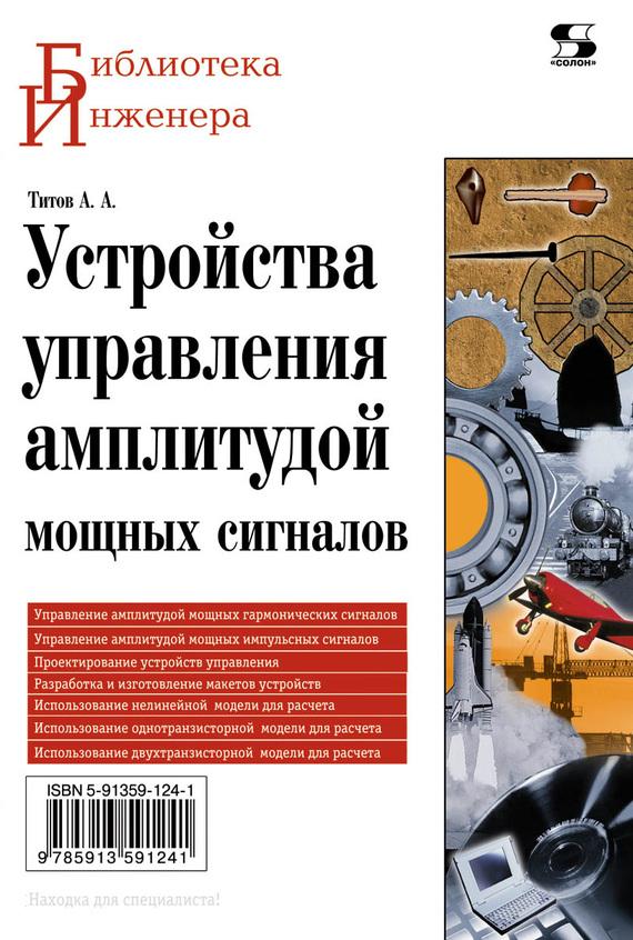 захватывающий сюжет в книге А. А. Титов