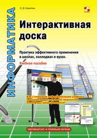 Калитин, С. В.  - Интерактивная доска. Практика эффективного применения в школах, колледжах и вузах