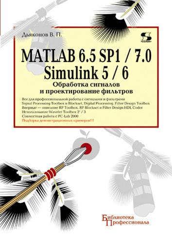 В. П. Дьяконов MATLAB 6.5 SP1/7.0 + Simulink 5/6. Обработка сигналов и проектирование фильтров matlab r2006 2007 2008 simulink 5 6 7 основы применения