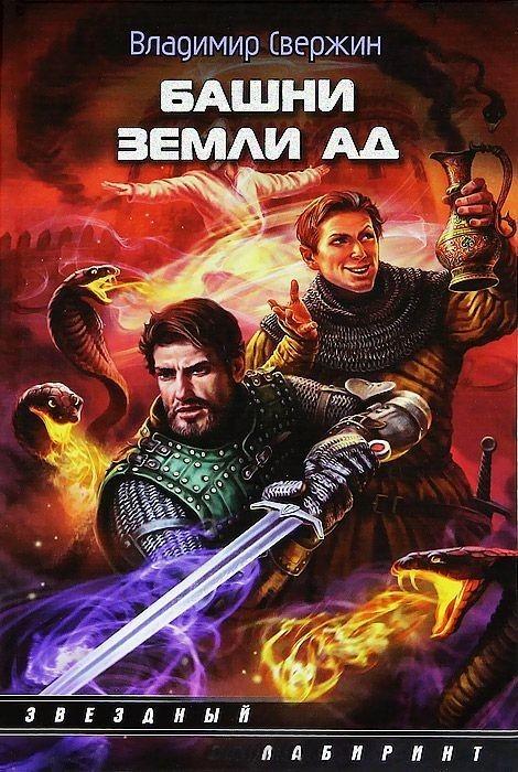 Владимир Свержин - Башни земли Ад