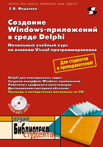 Создание Windows-приложений в среде Delphi