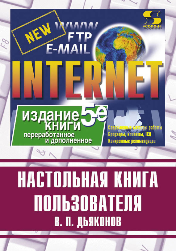 В. П. Дьяконов Internet. Настольная книга пользователя