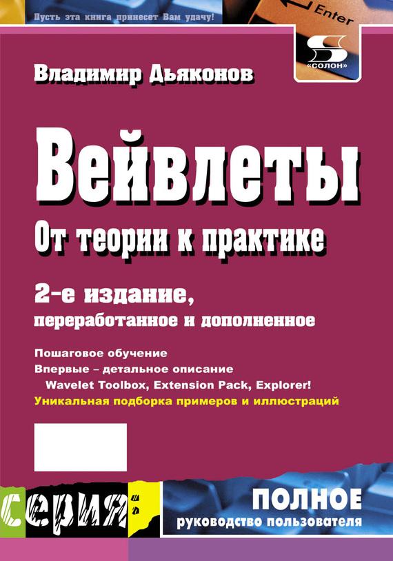 В. П. Дьяконов Вейвлеты. От теории к практике wavelets processor