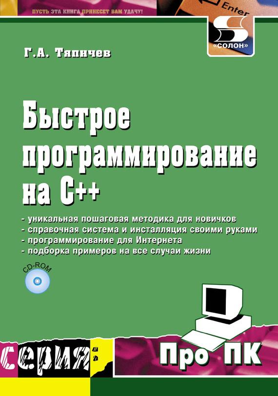 Г. А. Тяпичев Быстрое программирование на С++ основы программирования в среде lazarus