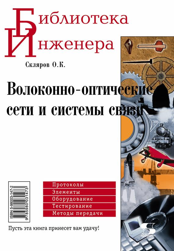 О. К. Скляров Волоконно-оптические сети и системы связи ISBN: 5-98003-147-2 статистически нерегулярные оптические и электрические кабели связи