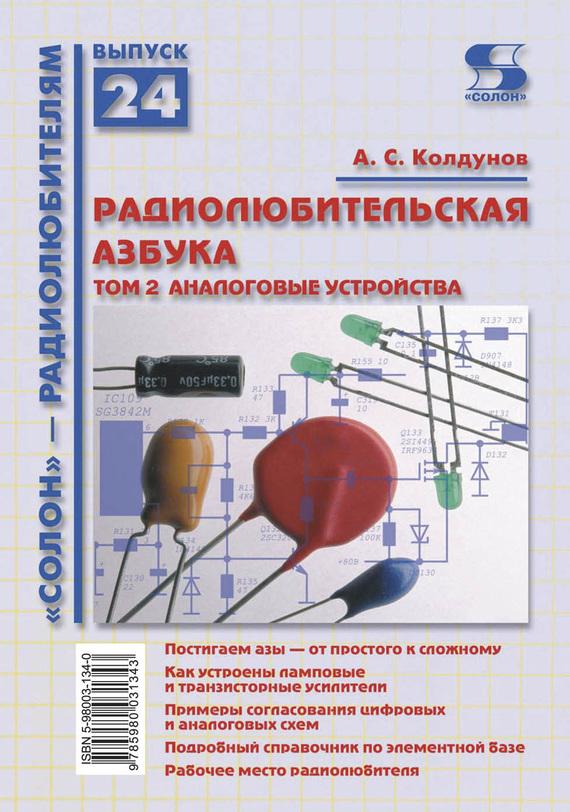 А. С. Колдунов. Радиолюбительская азбука. Том 2. Аналоговые устройства