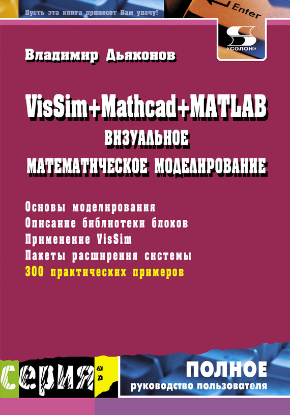 В. П. Дьяконов VisSim + Mathcad + MATLAB. Визуальное математическое моделирование дьяконов в matlab и simulink для радиоинженеров